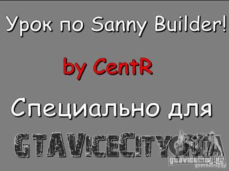 Урок к Sanny Builder v3.04