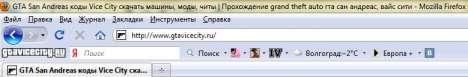 Toolbar www.gtavicecity.ru