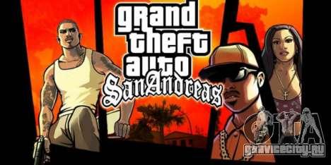 Gran Theft Auto San Andreas артворк