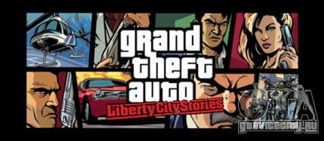 8 years ago in Australia, was released Grand Theft Auto: Liberty City Stories