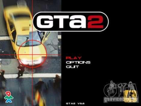 Grand Theft Auto 2 Беспредел