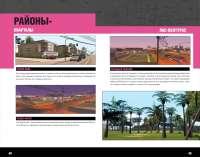 Las Venturas - районы и кварталы