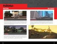 Los Santos - районы и кварталы Лос Сантоса