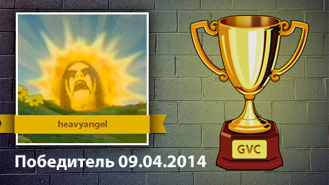 Результаты конкурса с 02.04 по 09.04.2014