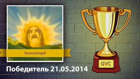 Результаты конкурса с 14.05 по 21.05.2014