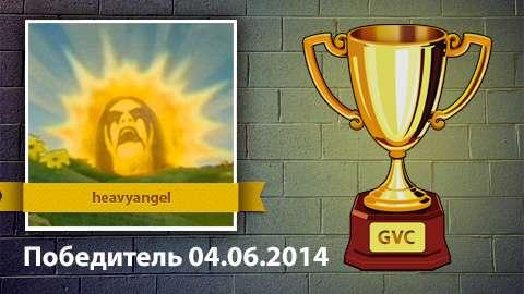 Результаты конкурса с 28.05 по 04.06.2014