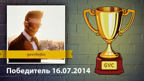 Победитель конкурса по итогам на 16.07.2014