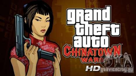 Релизы GTA для iPad: Chinatown Wars