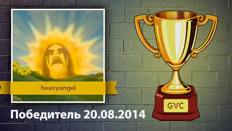 Победитель конкурса по итогам на 20.08.2014