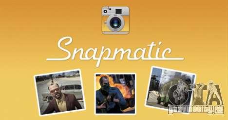 GTA Snapmatic: победители конкурсов