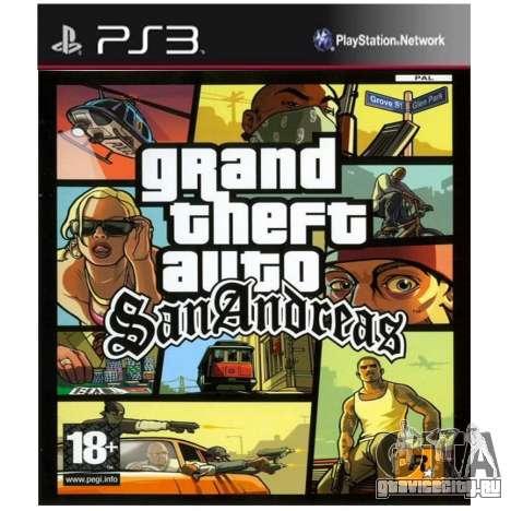Поздние порты GTA SA: PS3-версия в Америке