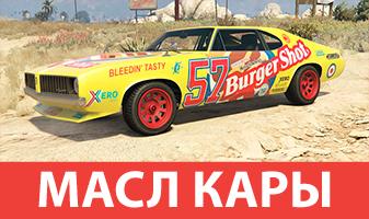 Масл кары GTA 5