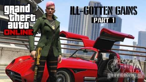 Обновление GTA Online: часть 1