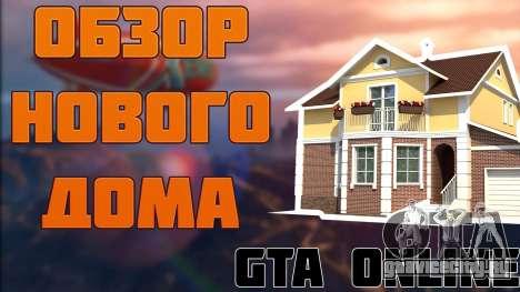 Обзор нового дома в GTA Online