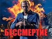 Код на бессмертие в GTA 5 на PC