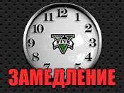 GTA 5 - код на замедление времени