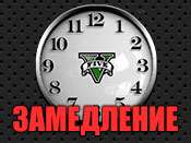 GTA 5 - code delay of time