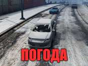 GTA 5 - the snow and other weather code