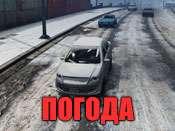 GTA 5 - Код на снег и другую погоду