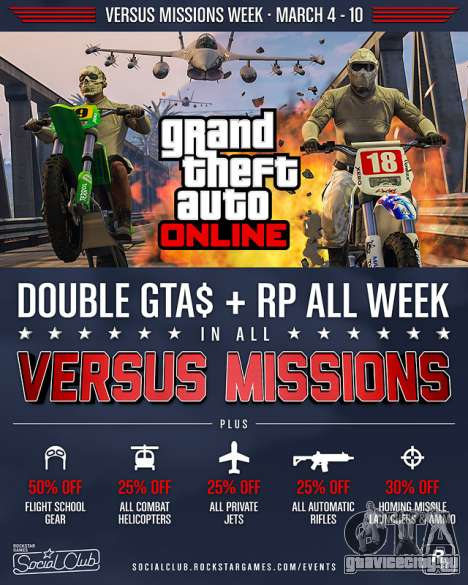Неделя противостояний в GTA Online