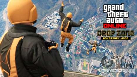 Секреты успеха в GTA Online: Зона десантирования