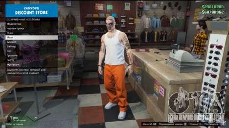 Глитчи GTA Online