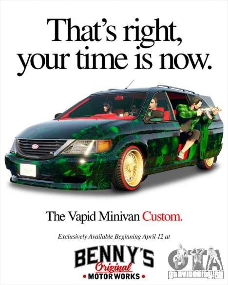 Новый Vapid Minivan Custom