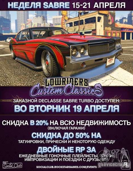 Неделя Sabre Turbo в GTA Online