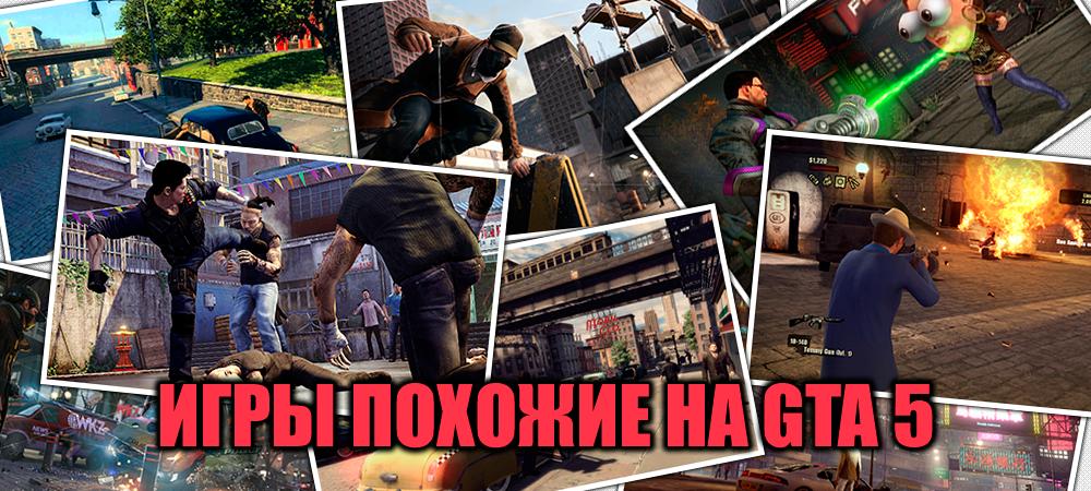 Игры похожие на GTA 5