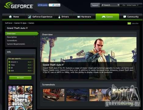 GeForce Experience драйвера для GTA 5