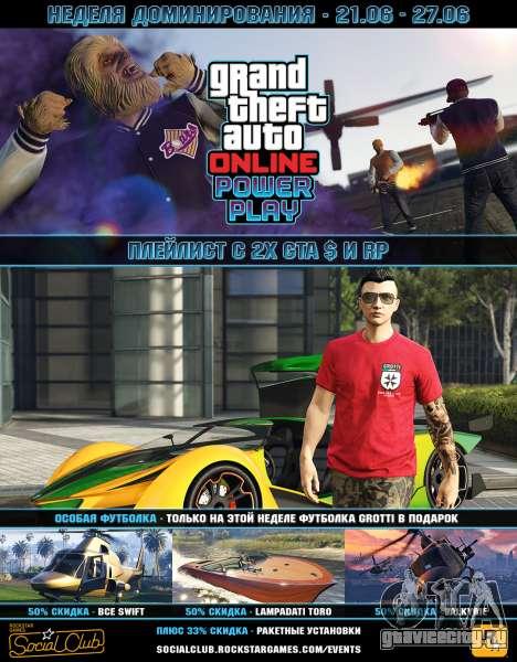Новая акция в GTA Online
