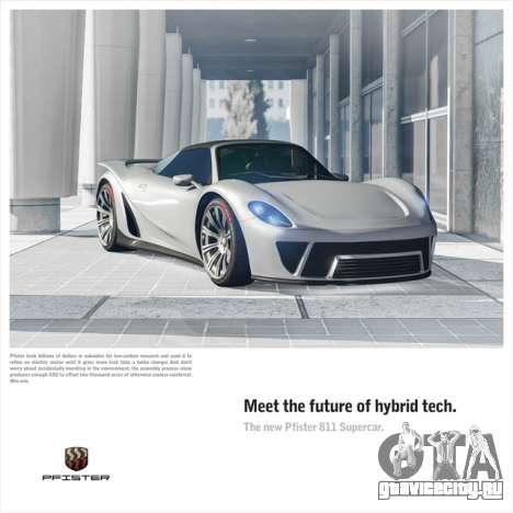Новый суперкар Pfister 811 и очередная акционная неделя в GTA Online