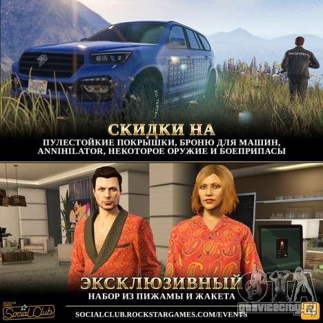 Эксклюзивный контент и специальные предложения в GTA Online