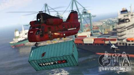 Доставка груза в GTA Online