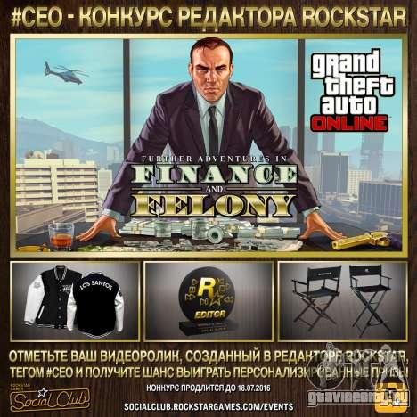 #CEO Rockstar Editor конкурс