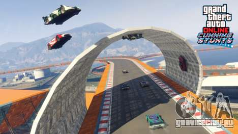 Двойная петля в GTA Online