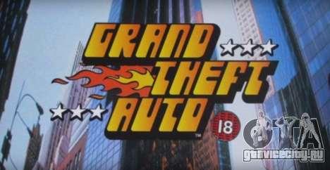 История GTA