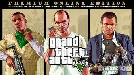 Новости GTA 5