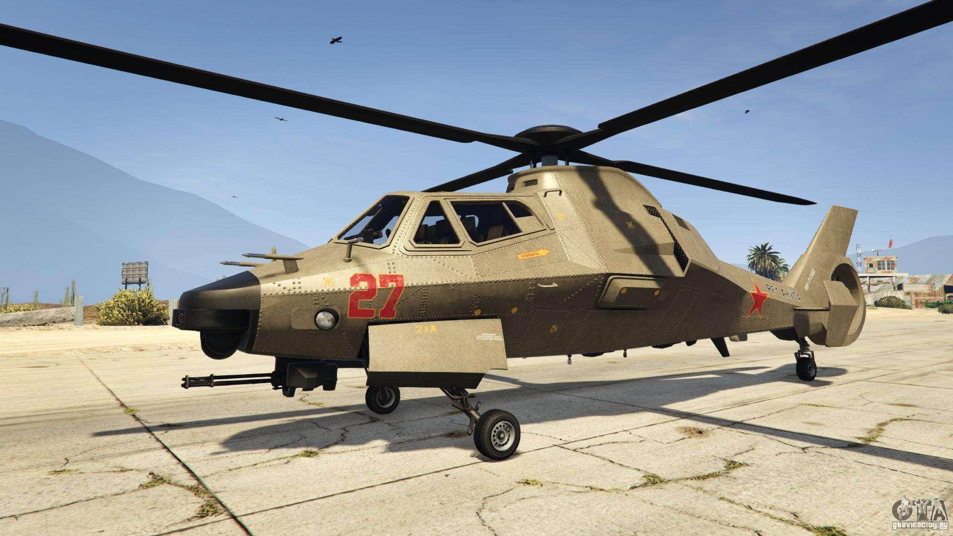 Bukingham The Akula GTA 5