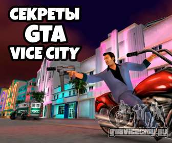 Секреты GTA Vice City
