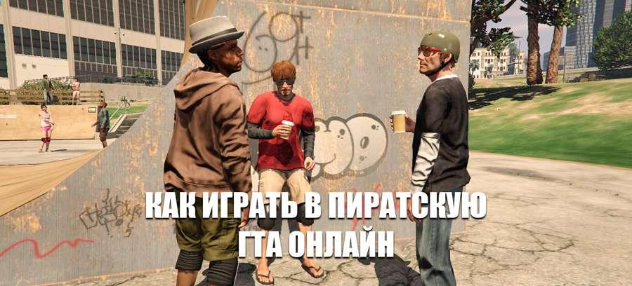 Как играть в пиратскую ГТА 5 Онлайн