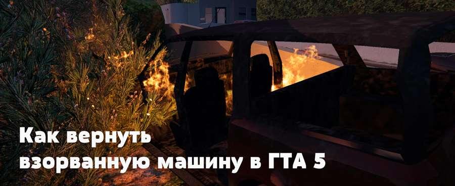 Как вернуть машину в ГТА 5