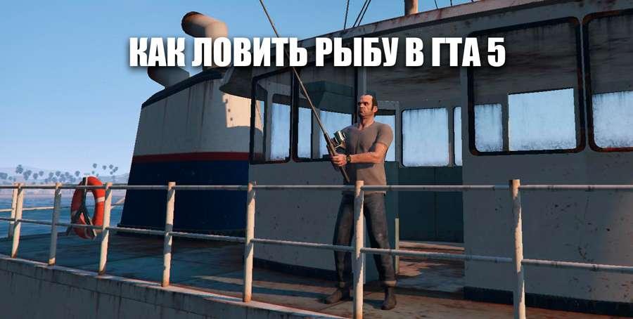Как ловить рыбу в ГТА 5