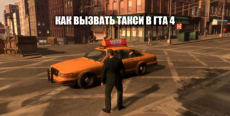 Как вызвать такси в ГТА 4
