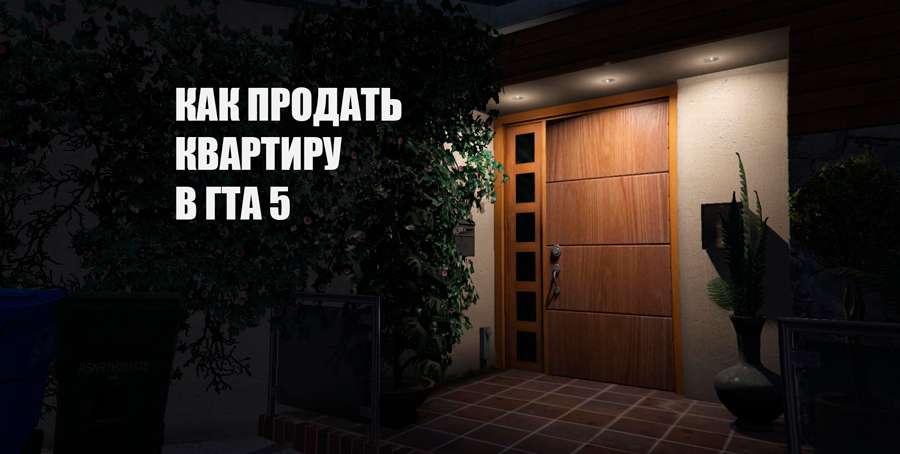 Как продать квартиру в ГТА 5