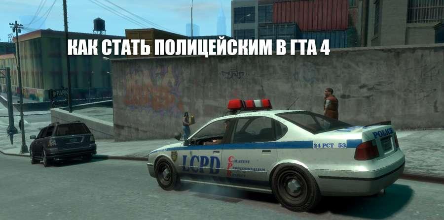 Как стать полицейским в ГТА 4