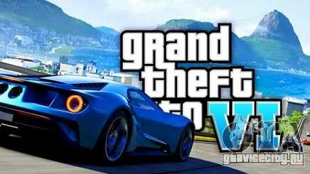 Сможет ли GTA 6 превзойти GTA 5
