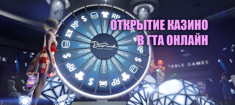 Открытие казино в ГТА Онлайн