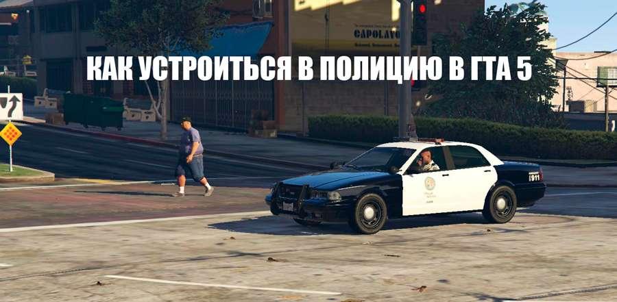 Как устроиться в полицию в ГТА 5