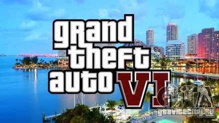 GTA 6: Новая информация о выходе игры
